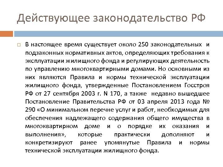 Действующее законодательство РФ В настоящее время существует около 250 законодательных и подзаконных нормативных актов,