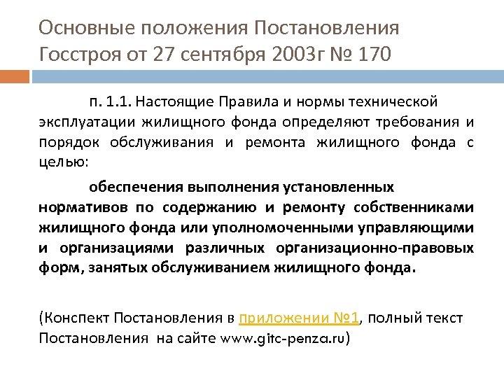 Основные положения Постановления Госстроя от 27 сентября 2003 г № 170 п. 1. 1.