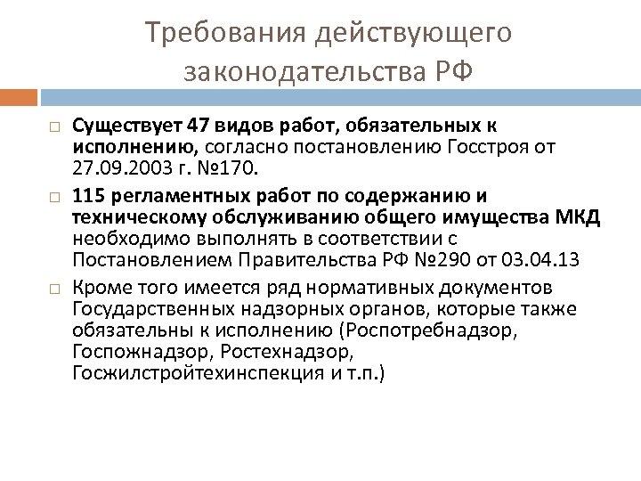 Требования действующего законодательства РФ Существует 47 видов работ, обязательных к исполнению, согласно постановлению Госстроя