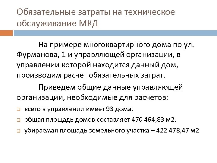 Обязательные затраты на техническое обслуживание МКД На примере многоквартирного дома по ул. Фурманова, 1