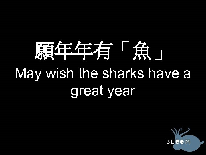 願年年有「魚」 May wish the sharks have a great year