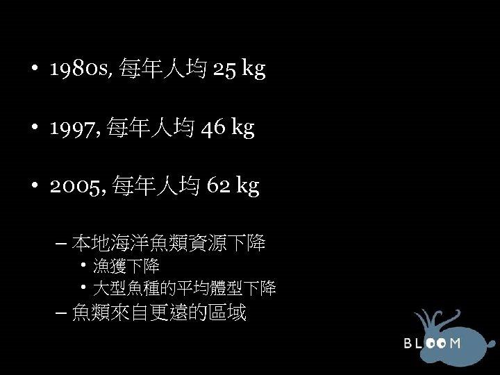 • 1980 s, 每年人均 25 kg • 1997, 每年人均 46 kg • 2005,