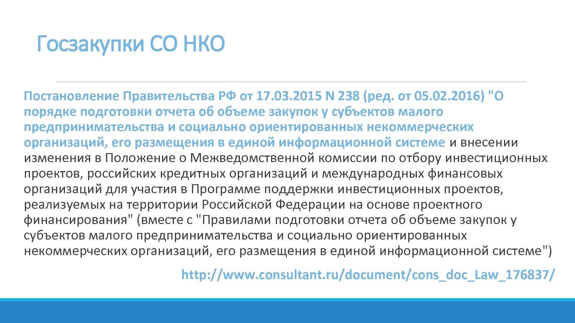 Госзакупки СО НКО Постановление Правительства РФ от 17. 03. 2015 N 238 (ред. от