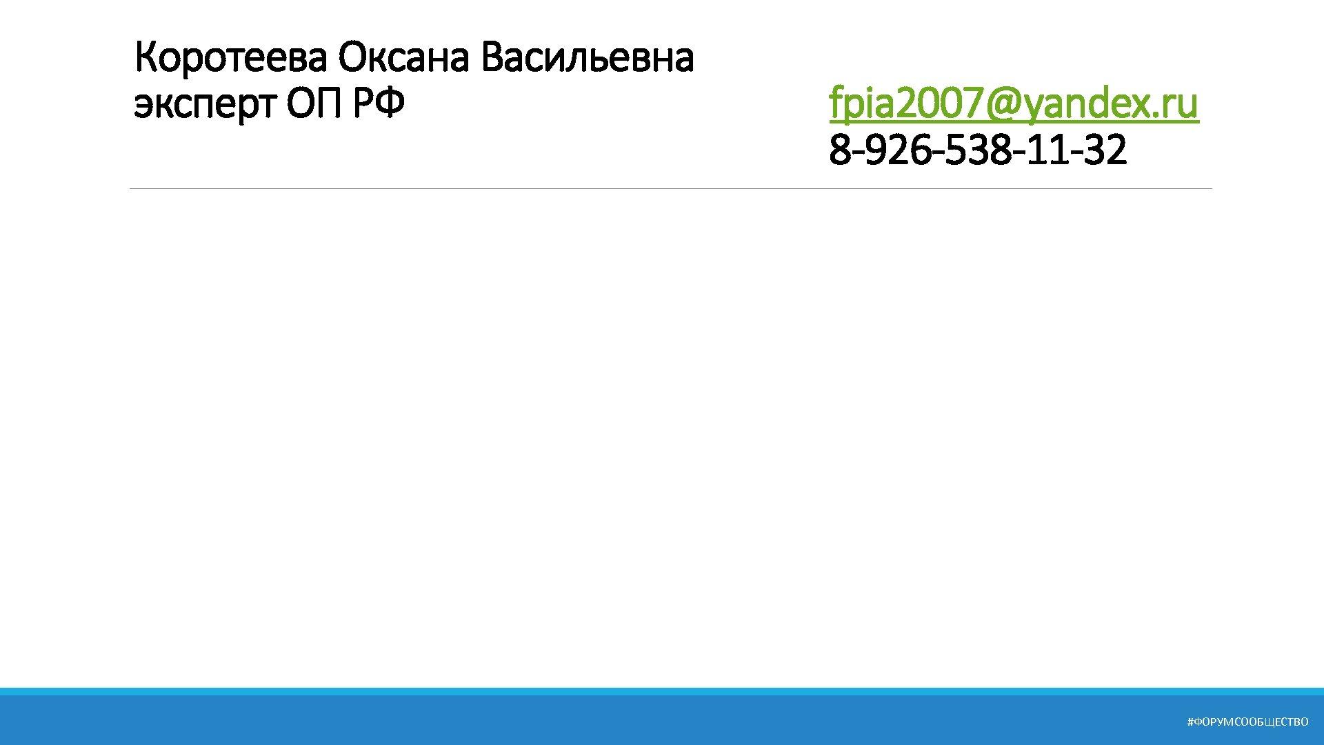 Коротеева Оксана Васильевна эксперт ОП РФ fpia 2007@yandex. ru 8 -926 -538 -11 -32