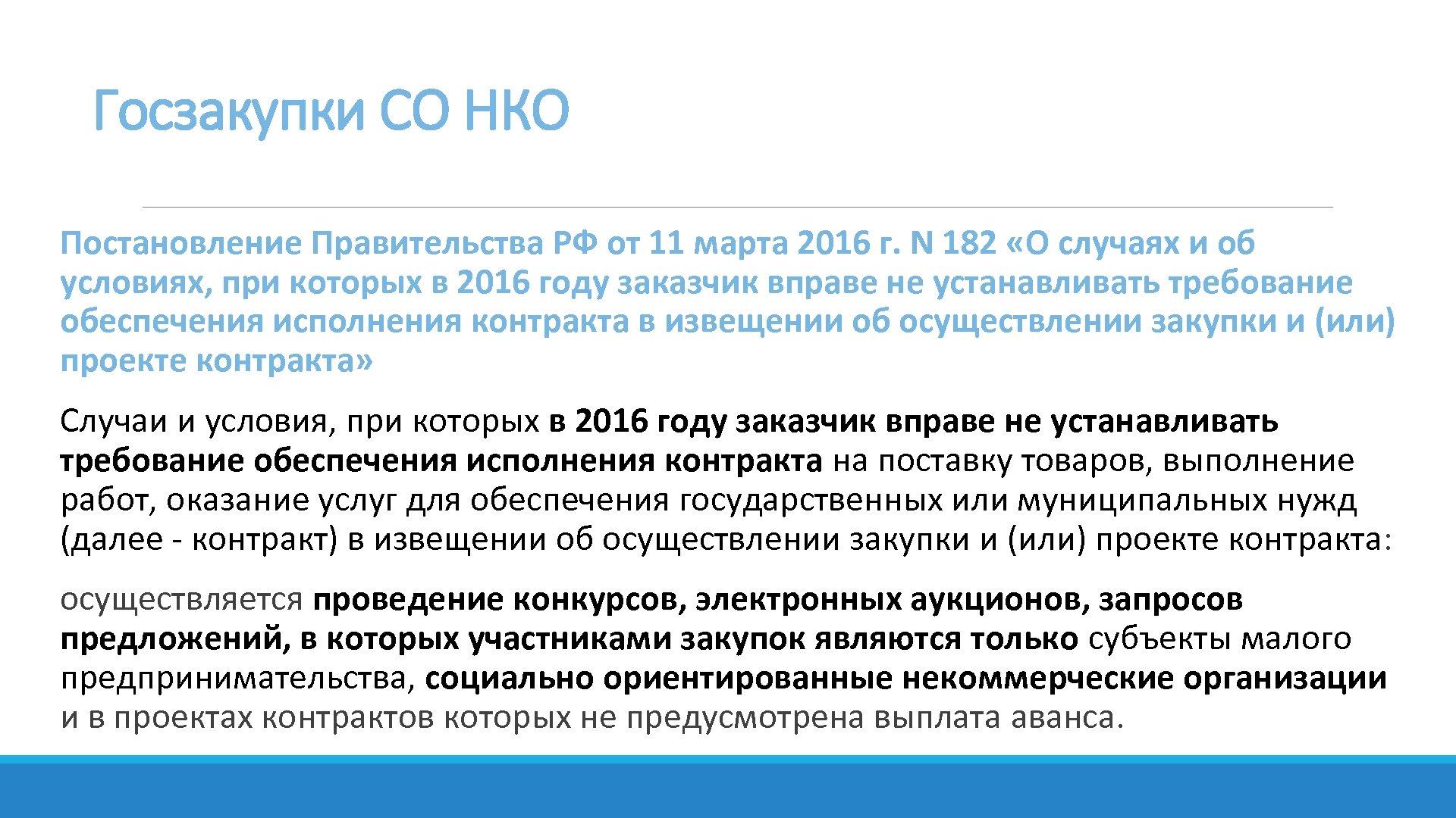 Госзакупки СО НКО Постановление Правительства РФ от 11 марта 2016 г. N 182 «О