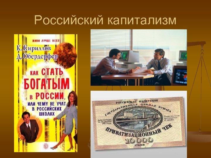 Российский капитализм