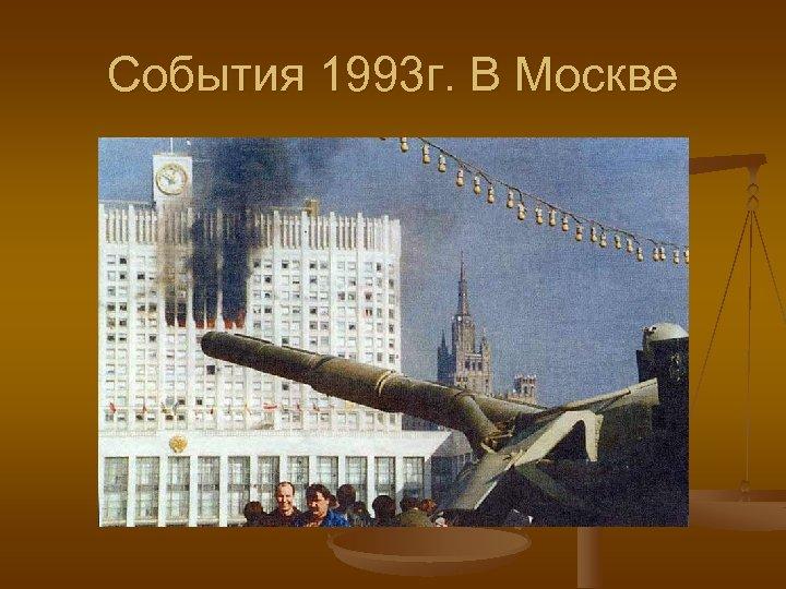 События 1993 г. В Москве