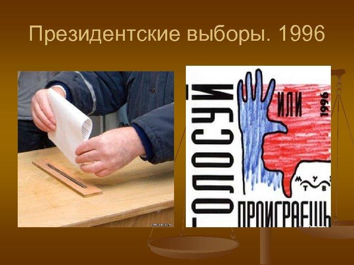 Президентские выборы. 1996