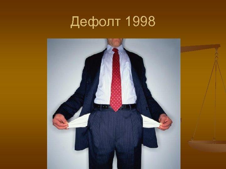 Дефолт 1998