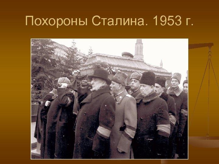 Похороны Сталина. 1953 г.