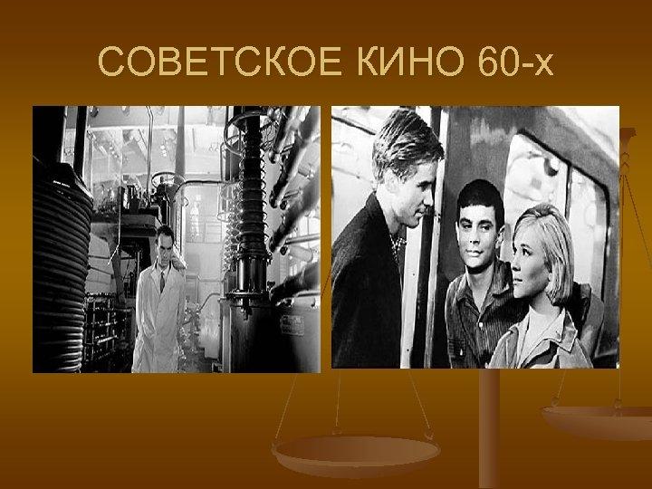 СОВЕТСКОЕ КИНО 60 -х