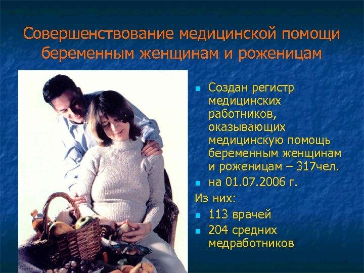 Совершенствование медицинской помощи беременным женщинам и роженицам Создан регистр медицинских работников, оказывающих медицинскую помощь