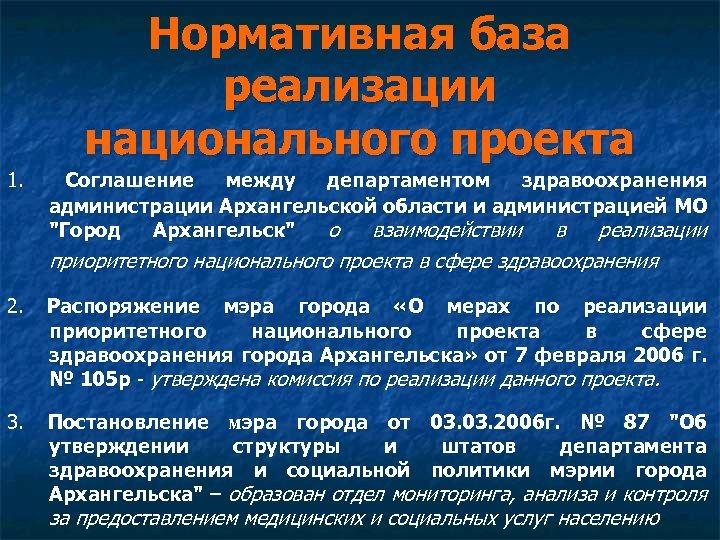 1. Нормативная база реализации национального проекта Соглашение между департаментом здравоохранения администрации Архангельской области и