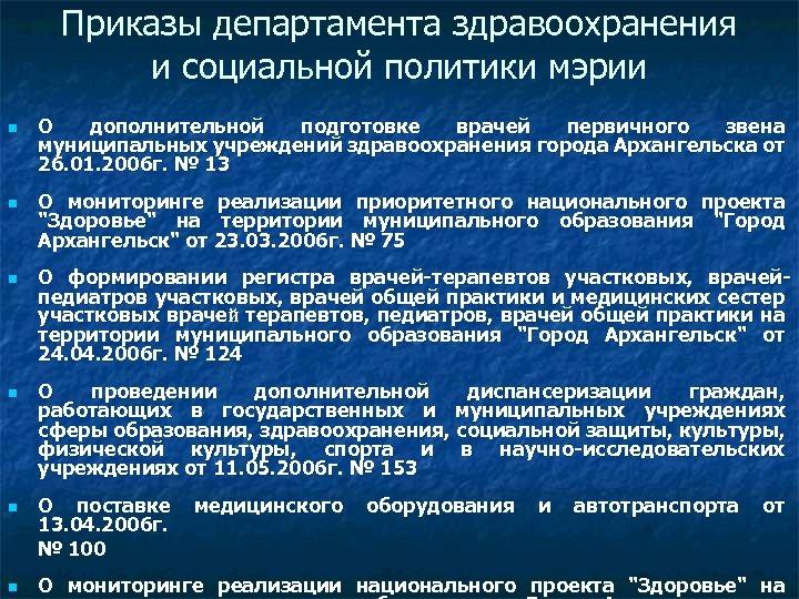 Приказы департамента здравоохранения и социальной политики мэрии n n n О дополнительной подготовке врачей