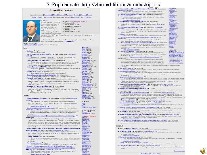 5. Popular sate: http: //zhurnal. lib. ru/s/smulxskij_i_i/