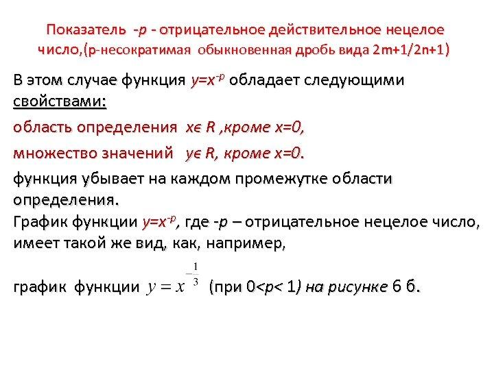 Показатель -р - отрицательное действительное нецелое число, (p-несократимая обыкновенная дробь вида 2 m+1/2