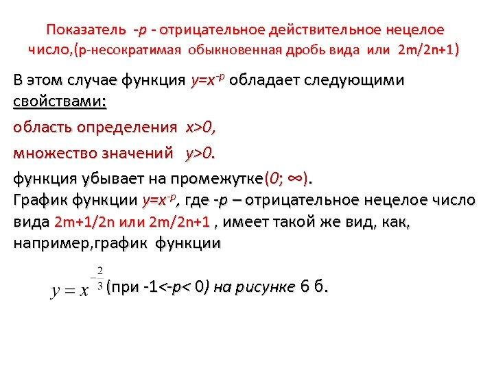 Показатель -р - отрицательное действительное нецелое число, (p-несократимая обыкновенная дробь вида или 2