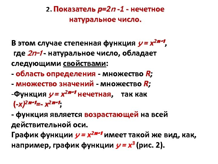 2. Показатель р=2 n -1 - нечетное натуральное число. В этом случае степенная функция