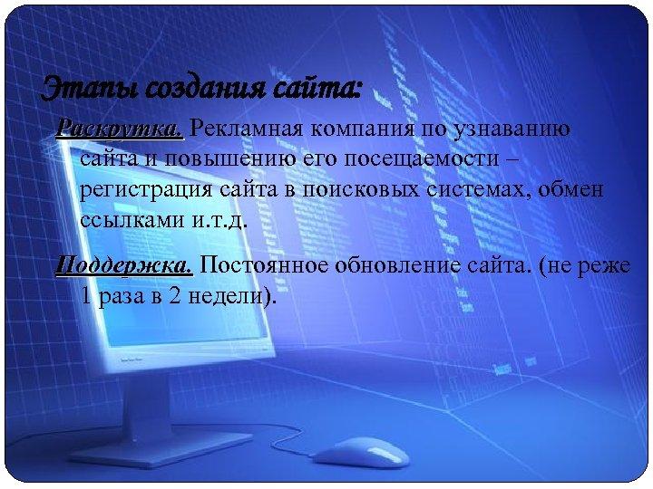 Этапы создания сайта: Раскрутка. Рекламная компания по узнаванию сайта и повышению его посещаемости –