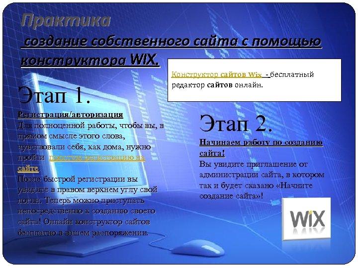 Практика создание собственного сайта с помощью конструктора WIX. Этап 1. Регистрация/авторизация Для полноценной работы,