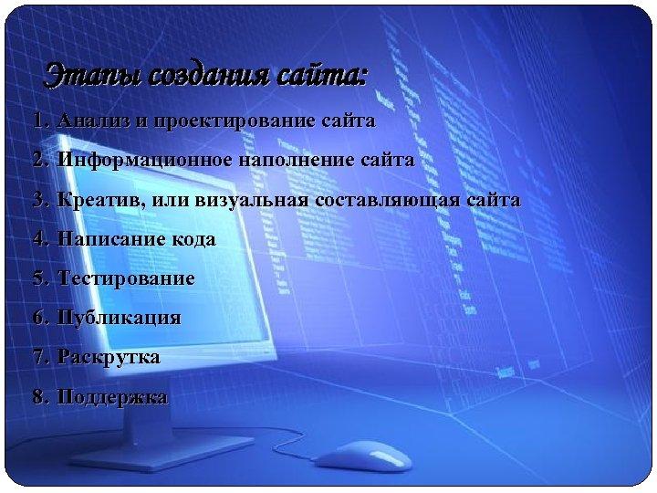 Этапы создания сайта: 1. Анализ и проектирование сайта 2. Информационное наполнение сайта 3. Креатив,
