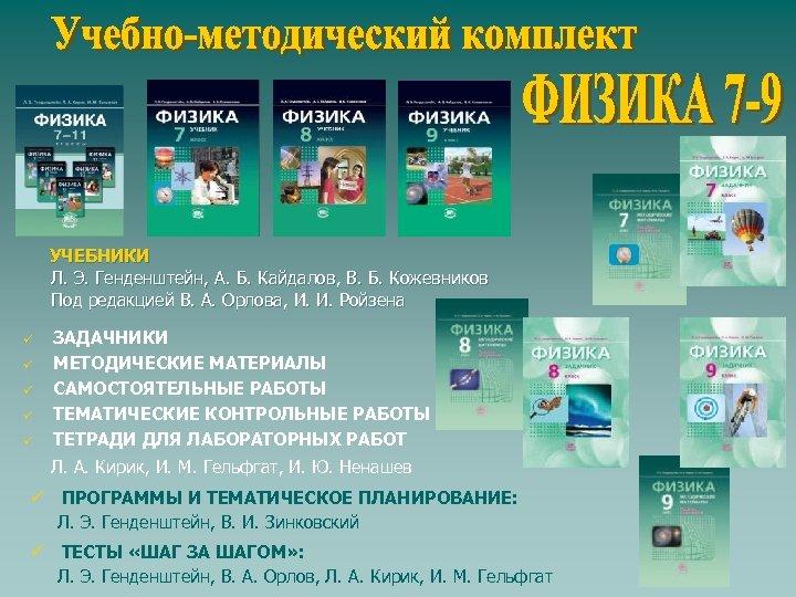 УЧЕБНИКИ Л. Э. Генденштейн, А. Б. Кайдалов, В. Б. Кожевников Под редакцией В. А.