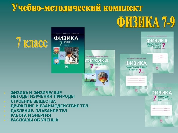 • • • ФИЗИКА И ФИЗИЧЕСКИЕ МЕТОДЫ ИЗУЧЕНИЯ ПРИРОДЫ СТРОЕНИЕ ВЕЩЕСТВА ДВИЖЕНИЕ И
