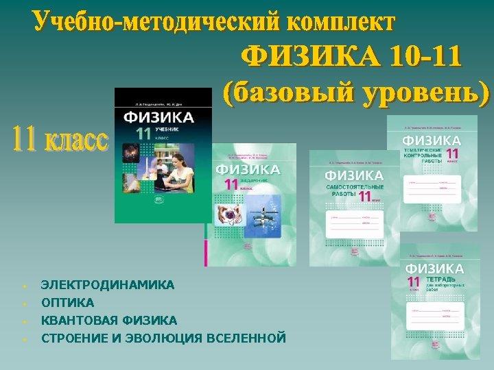 • • ЭЛЕКТРОДИНАМИКА ОПТИКА КВАНТОВАЯ ФИЗИКА СТРОЕНИЕ И ЭВОЛЮЦИЯ ВСЕЛЕННОЙ