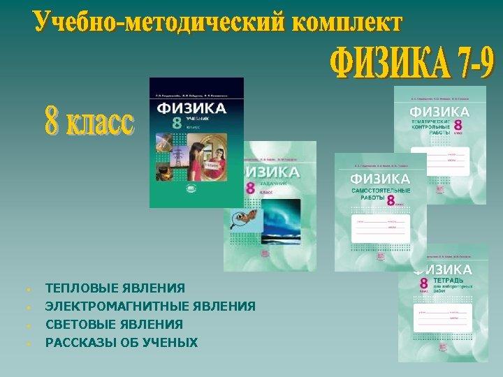 • • ТЕПЛОВЫЕ ЯВЛЕНИЯ ЭЛЕКТРОМАГНИТНЫЕ ЯВЛЕНИЯ СВЕТОВЫЕ ЯВЛЕНИЯ РАССКАЗЫ ОБ УЧЕНЫХ