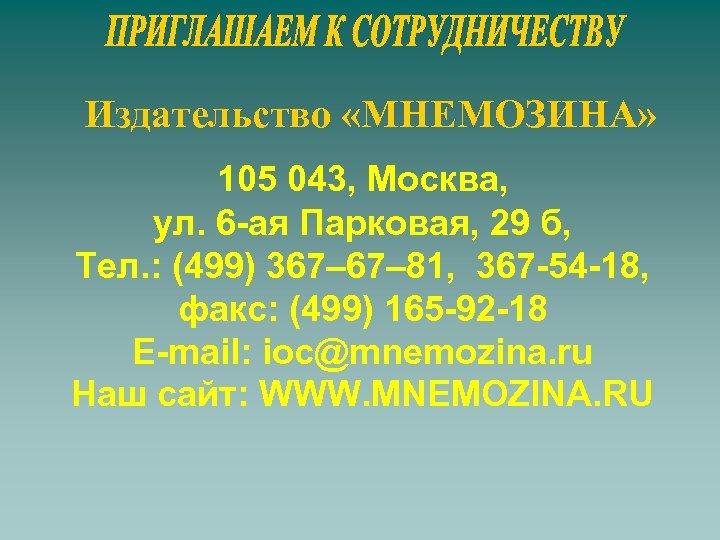 Издательство «МНЕМОЗИНА» 105 043, Москва, ул. 6 -ая Парковая, 29 б, Тел. : (499)