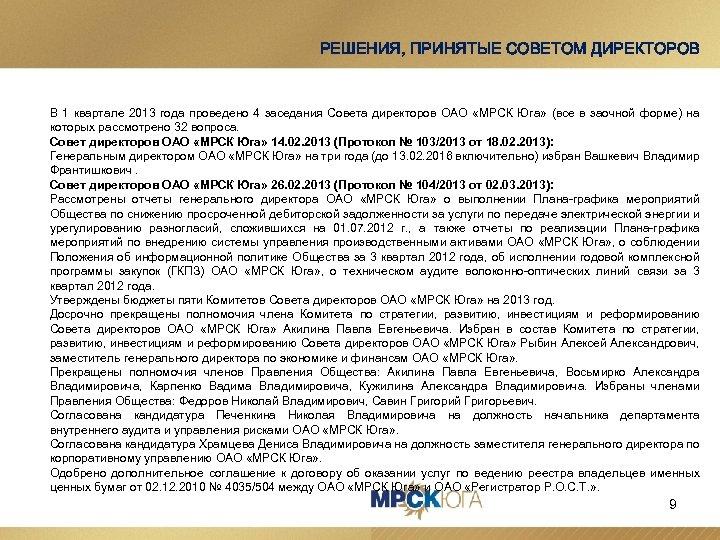 РЕШЕНИЯ, ПРИНЯТЫЕ СОВЕТОМ ДИРЕКТОРОВ В 1 квартале 2013 года проведено 4 заседания Совета директоров