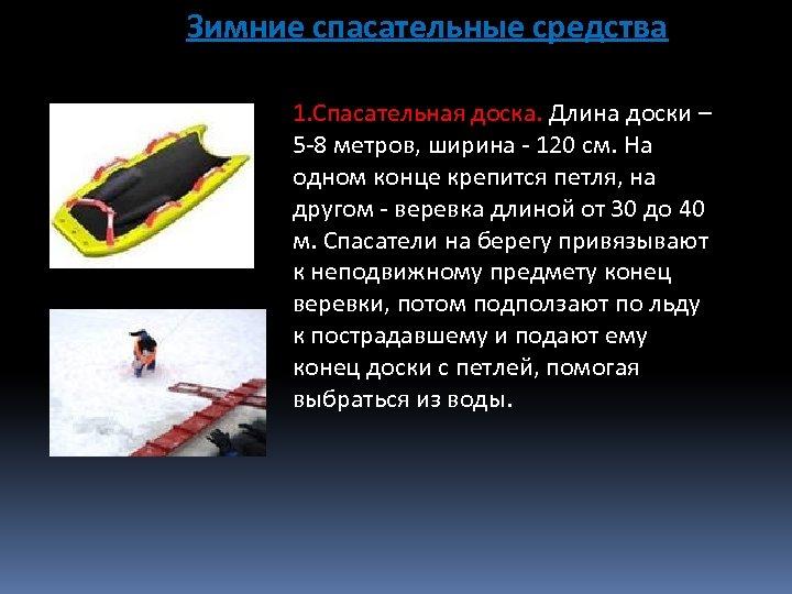 Зимние спасательные средства 1. Спасательная доска. Длина доски – 5 -8 метров, ширина -