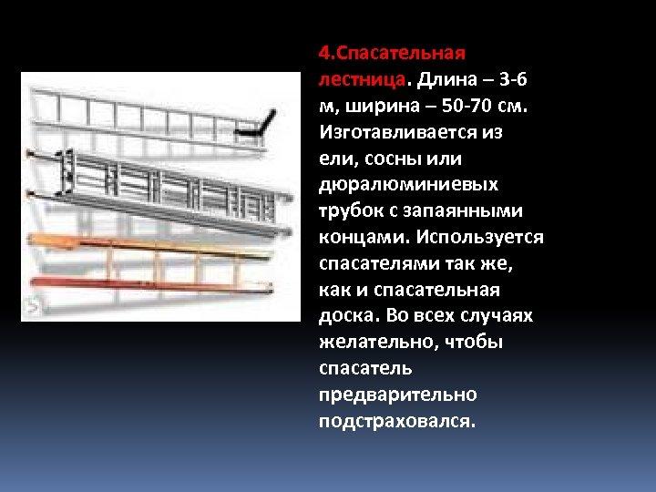 4. Спасательная лестница. Длина – 3 -6 м, ширина – 50 -70 см. Изготавливается