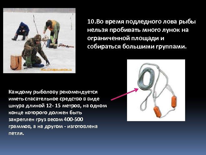 10. Во время подледного лова рыбы нельзя пробивать много лунок на ограниченной площади и