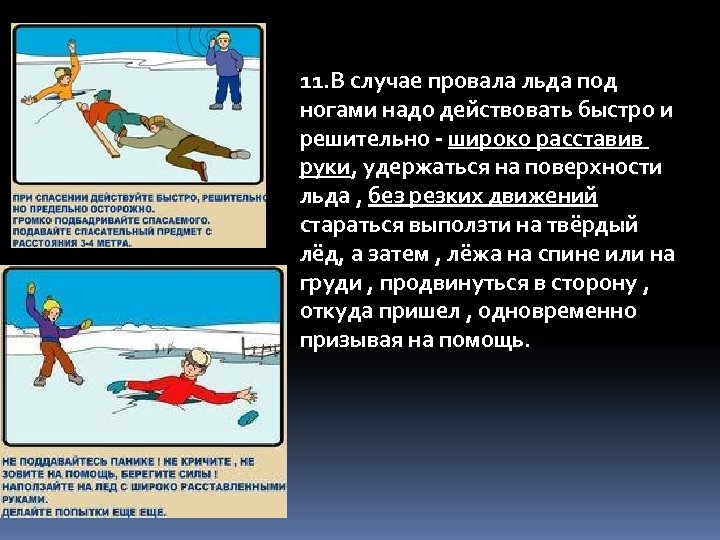 11. В случае провала льда под ногами надо действовать быстро и решительно - широко