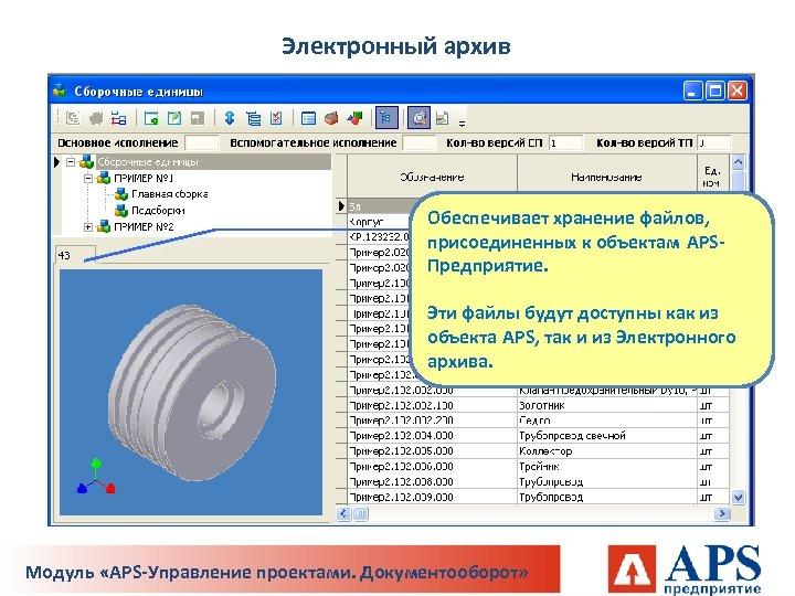 Электронный архив Обеспечивает хранение файлов, присоединенных к объектам APSПредприятие. Эти файлы будут доступны как