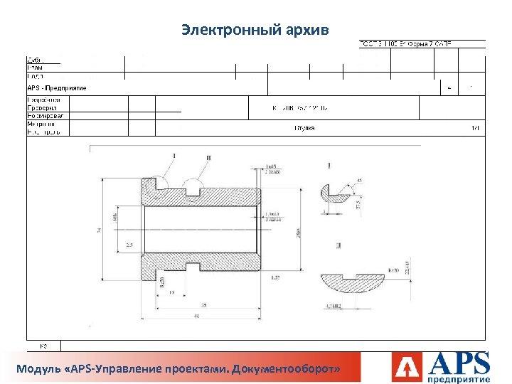 Электронный архив Модуль «APS-Управление проектами. Документооборот»