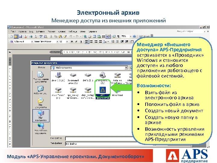 Электронный архив Менеджер доступа из внешних приложений Менеджер «Внешнего доступа» APS-Предприятия встраивается в «Проводник»
