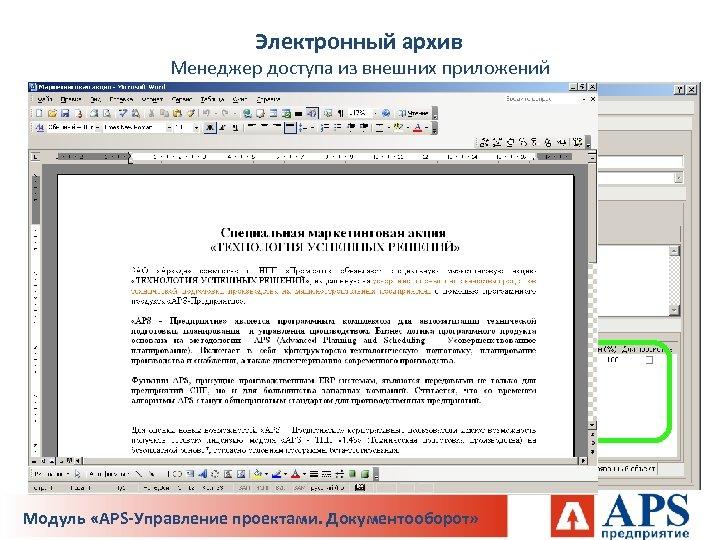 Электронный архив Менеджер доступа из внешних приложений Модуль «APS-Управление проектами. Документооборот»