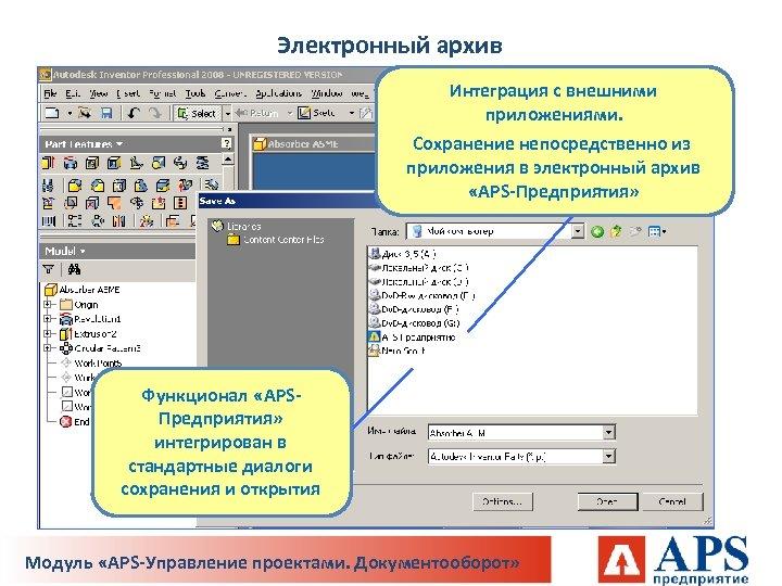 Электронный архив Интеграция с внешними приложениями. Сохранение непосредственно из приложения в электронный архив «APS-Предприятия»