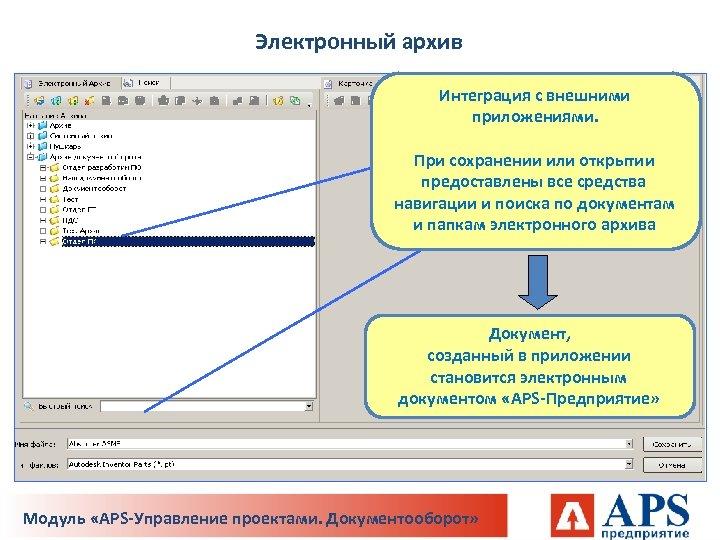 Электронный архив Интеграция с внешними приложениями. При сохранении или открытии предоставлены все средства навигации