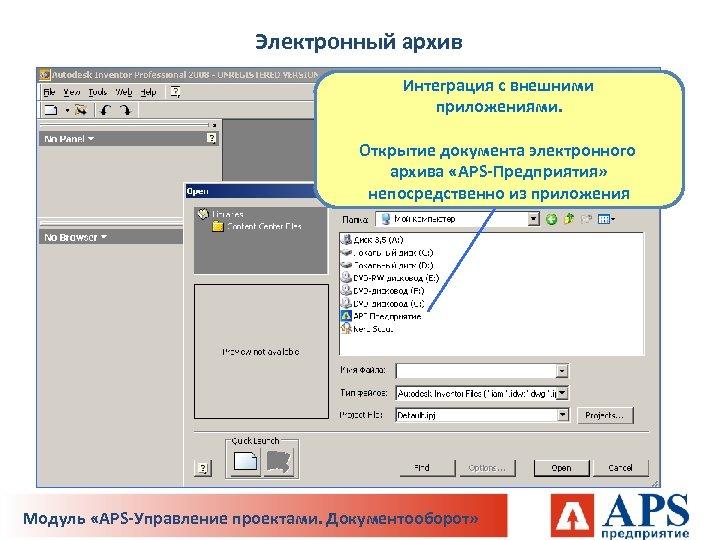 Электронный архив Интеграция с внешними приложениями. Открытие документа электронного архива «APS-Предприятия» непосредственно из приложения