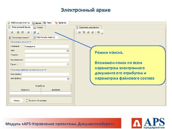 Электронный архив Режим поиска. Возможен поиск по всем параметрам электронного документа его атрибутам и