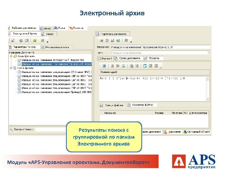 Электронный архив Результаты поиска с группировкой по папкам Электронного архива Модуль «APS-Управление проектами. Документооборот»