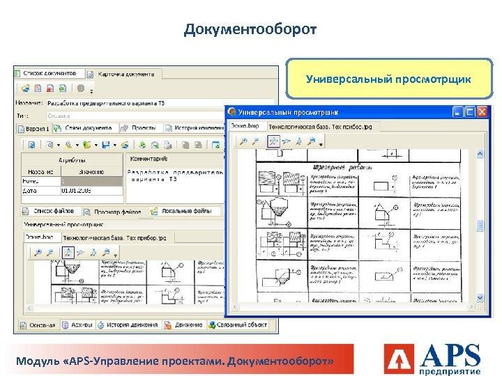 Документооборот Универсальный просмотрщик Модуль «APS-Управление проектами. Документооборот»