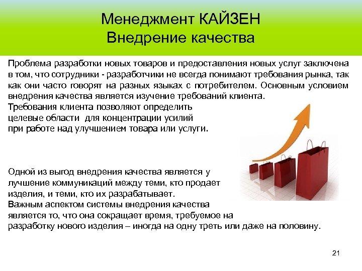 Менеджмент КАЙЗЕН Внедрение качества Проблема разработки новых товаров и предоставления новых услуг заключена в