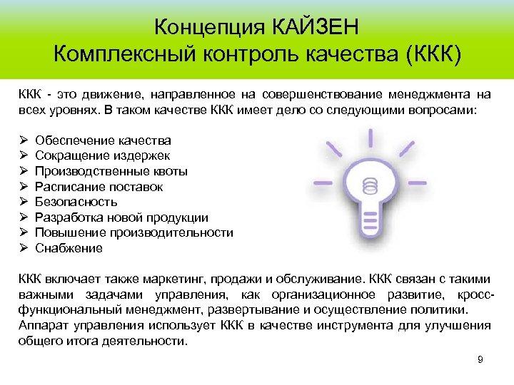 Концепция КАЙЗЕН Комплексный контроль качества (ККК) ККК - это движение, направленное на совершенствование менеджмента