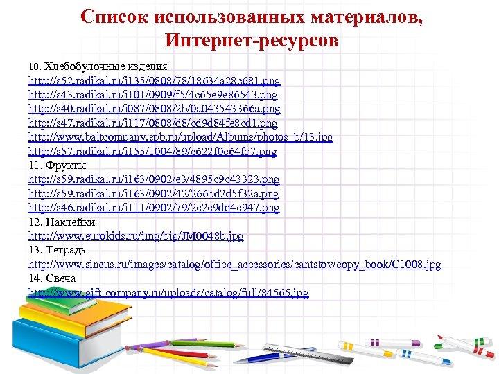 Список использованных материалов, Интернет-ресурсов 10. Хлебобулочные изделия http: //s 52. radikal. ru/i 135/0808/78/18634 a