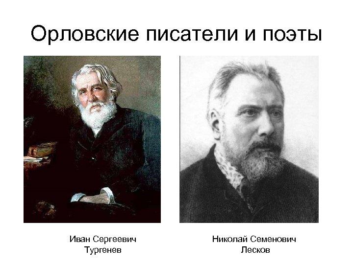 Орловские писатели и поэты Иван Сергеевич Тургенев Николай Семенович Лесков