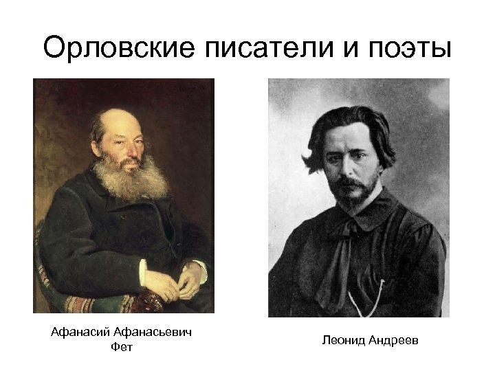 Орловские писатели и поэты Афанасий Афанасьевич Фет Леонид Андреев